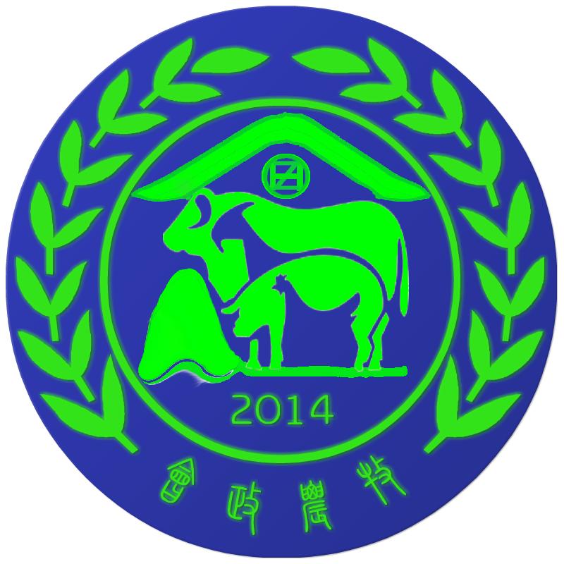 万博manbetx官网电脑会政农牧发展有限公司logo